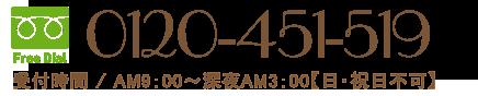 TEL.0120-451-519